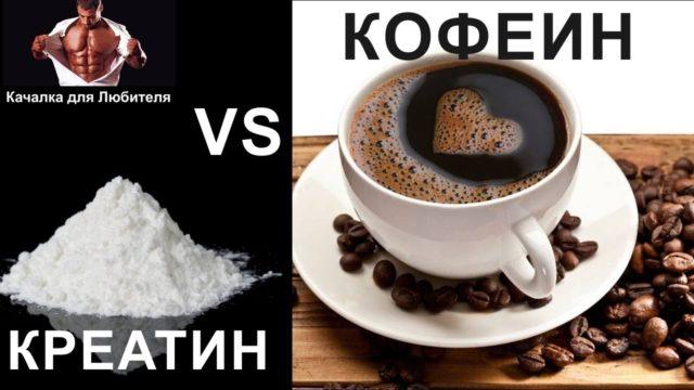 Раньше ученые и атлеты полагали, что креатин и кофеин независимо друг от друга улучшают производительность тренировок и даже обладают синергизмом