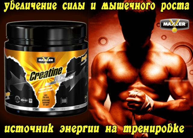 Заявленная производителями прибавка мышечной массы в количестве 2-5 кг вполне реальна, если атлет полностью соблюдает спортивный режим