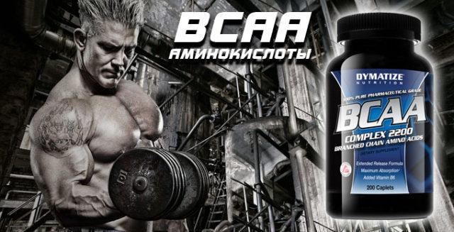 Один из таких комплексов – BCAA-комплекс