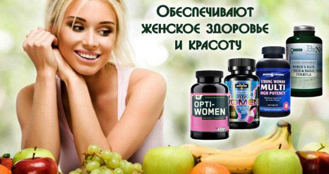 Витамины и минералы (23 элемента), среди которых витамины группы B, витамины E, C, K и D, кальций, фолиевая кислота, хром, йод, магний, селен, железо и другие