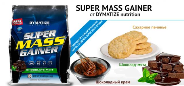 Dymatize super mass богат на витамины А, С, Е и D, ниацин, фолиевую кислоту, рибофлавин, калий, натрий, витамин В12, хром, кальций, пантотеновую кислоту, биотин